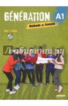 Generation. A1. Livre + cahier (+ CDmp3, DVD)Французский язык<br>Generation c est : Une methode  tout en un  : livre + cahier + CD mp3 et DVD. Un apprentissage renforce de la grammaire et du lexique. Des sequences video presentant des jeunes francais dans leur vie quotidienne. Des pages  Culture  pour decouvrir le monde francophone. Une preparation au DELF. Un guide pedagogique avec des tests pour toutes les unites et des tests de bilan toutes les deux unites.<br>