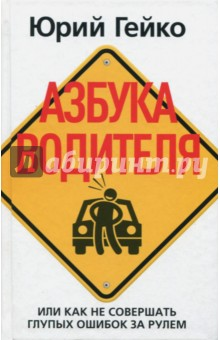 Азбука водителя, или Как не совершать глупых ошибок за рулемПравила дорожного движения<br>Книга Юрия Гейко - о том, что учиться не только никогда не поздно, но и всегда необходимо. В ней каждый водитель найдет множество интересных мест независимо от стажа за рулем. Азбука водителя способна заинтересовать и того, кто лишь вчера получил права, и того, кто, кажется, всю жизнь уже за рулем.<br>Юрий Гейко расскажет о психологии водителя, о тонкостях поведения на российских дорогах, о понятии русский водитель  в целом. Прочтение этой книги позволяет не только освежить в памяти незыблемые принципы автомобилиста, но и по-новому взглянуть на то, что, казалось, очевидно.<br>В Азбуке Водителя Юрий Гейко предлагает читателю лаконичную выжимку из его водительского опыта, которая будет интересна водителям всех категорий и возрастов.<br>
