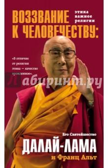Воззвание Далай-ламы к человечеству. Этика важнее религииРелигии мира<br>Такого заявления никогда не делал ни один религиозный лидер! Будет лучше, если религий не станет вообще, временами думаю я. Все религии и все писания содержат потенциал насилия. Вот почему нам нужна светская этика, отделенная от религий. <br>Так говорит Его Святейшество Далай-лама, самый знаменитый в мире беженец, лауреат Нобелевской премии, символ доброты и оптимизма во всем мире. Почему? Потому что люди могут прекрасно обойтись без религии, но они не выживут без внутренних ценностей, без общечеловеческой порядочности.<br>Эта книга приурочена к 80-летию Далай-ламы. Она состоит из интервью, которые взял у ЕС составитель книги, немецкий журналист Франц Альт. В этих беседах Далай-лама рассуждает на разные темы: чем опасна религия, почему так важна внимательность, что сулит нам будущее. А также отвечает на вопрос, почему он так часто смеется.<br>