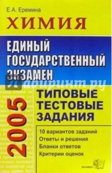 ЕГЭ 2005. Химия. Типовые тестовые задания