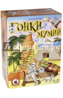 Настольная игра Гонки мумий (03692)Другие настольные игры<br>Жаркая Африка, древние пирамиды, четыре мумии, четыре суперсамоката и двадцать минут крутых гонок по пустыне! Эта весёлая соревновательная игра для 2-4 участников не только поднимет настроение вам и вашему ребёнку, но и поможет ему стать умнее, внимательнее и усидчивее.<br>Состав игры:<br>Игровое поле - 1 шт.<br>Фишки персонажей - 4 шт.<br>Подставки - 4 шт.<br>Жетоны - 24 шт.<br>Кубик - 1 шт.<br>Правила игры - 1 шт.<br>Изготовлено из бумаги, картона, пластмассы.<br>Игра предназначена для детей от 5-ти лет.<br>Не рекомендуется давать детям младше 3-х лет из-за наличия мелких деталей.<br>Сделано в России.<br>