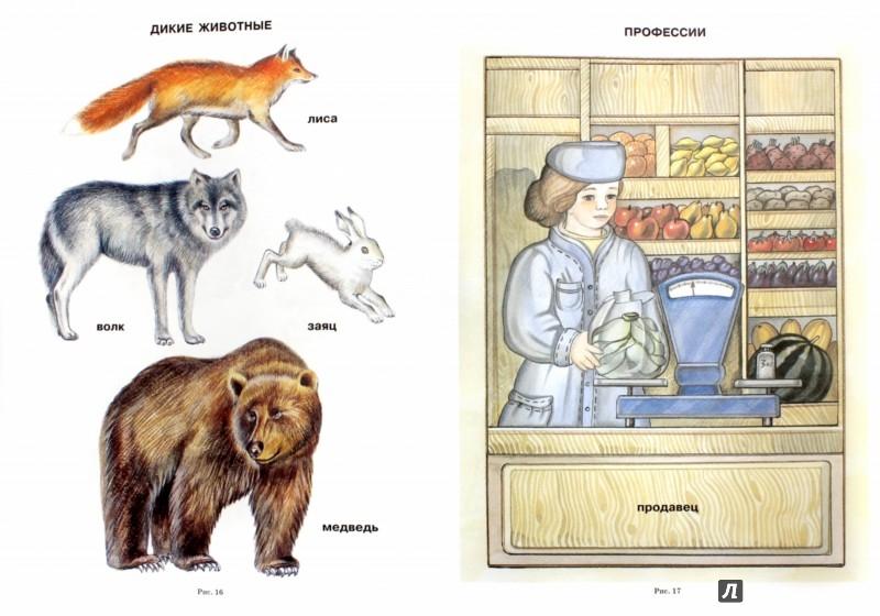 Иллюстрация 1 из 21 для Занимаемся вместе. Средняя логопедическая группа: Домашняя тетрадь. ФГОС - Наталия Нищева | Лабиринт - книги. Источник: Лабиринт