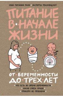 Питание в начале жизни. От беременности до 3-х летГотовим для детей<br>Эта книга станет верной советчицей как для молодых мам, так и для тех женщин, которые еще только планируют рождение ребенка. В этой книге диетологи, научные сотрудники и профессора ФГБУН ФИЦ питания и биотехнологии (бывш. НИИ питания РАМН) рассказывают об особенностях питания женщин в период беременности и кормления грудью, а также о питании детей первых трех лет жизни. Здесь вы найдете индивидуальные практические советы по питанию для вас и вашего ребенка.  <br>В издании представлена полная, основанная на лабораторных тестированиях информация о современных продуктах детского питания, которые помогают молодой маме с первых дней жизни ребенка обеспечить ему полноценный рацион и существенно облегчают труд женщины по вскармливанию малыша.<br>Рекомендовано ведущими экспертами по питанию в России.<br>