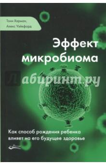 Эффект микробиома. Как способ рождения ребенка влияет на его будущее здоровьеБеременность и роды<br>С каждым днем появляется все больше научных фактов, подтверждающих, что видовой состав нашего микробиома - невидимой микробной экосистемы, обитающей в организме каждого из нас - играет ключевую роль в состоянии здоровья человека.<br> Эффект микробиома - это первая книга, в центре внимания которой - активно появляющиеся сегодня научные данные о том, как на формирование микробиома влияет способ появления человека на свет. Тони Харман и Алекс Уэйкфорд задают важные вопросы о потенциальных отдаленных последствиях таких ставшими обычными вмешательств в роды, как кесарево сечение или применение синтетического окситоцина, и делятся с читателями новой информацией о том, как искусственное вскармливание влияет на видовое разнообразие микробиома младенцев.<br>В книге содержится информация от экспертов из разных стран, в том числе акушерок, разработчиков глобальной политики в сфере здравоохранения, профессионалов в области педиатрии, иммунотоксикологии и генетики.<br>Книга предназначена для родителей, акушерок и других специалистов здравоохранения.<br>