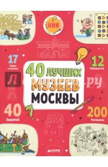 40 лучших музеев МосквыДругое<br>Возраст 5+<br>3 фишки:<br>- Популярная игра Найди и покажи<br>- 200 раскрасок, 12 лабиринтов и 40 заданий <br>- Прогулка по любимым московским музеям, не выходя из дома <br><br>Откройте захватывающий мир искусства, культуры, научных знаний, истории, техники с помощью нашей новой книги!<br><br>Каждый разворот книжки - это новое приключение для ребёнка по уже знакомым местам: понятный текст, интересные факты о Москве и, конечно, картинки-раскраски! Здесь вы найдете информацию о самом музее, о самых важных и известных его произведениях. Более того, каждое произведение искусства ваш ребенок сможет раскрасить.<br><br>Вы сможете познакомиться с лучшими картинами русских художников, найти бабочек на картине Ван Гога в Пушкинском музее, нарисовать шапку Мономаха в Оружейной палате и придумать собственный экспонат в Музее современного искусства. Везде вашего малыша ждут веселые приключения и интересные задания.<br><br>Лайфхак для родителей <br>В этой книжке можно раскрашивать как карандашами, так и фломастерами. Рассмотрите картину, подберите все цвета, которые понадобятся. Объясните ребенку, что делать, если нет нужного цвета - можно смешать два других. А еще играйте в любимое всеми детками развлечение Найди и покажи. Устройте соревнование, кто быстрее найдет все предметы - это весело!<br><br>Чему учимся?<br>- Раскрашивать <br>- Узнавать известные произведения искусства <br>- Любить музеи и ценить красоту<br>
