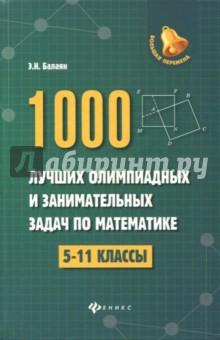 1000 лучших олимпиадных и занимательных задач по математике. 5-11 классыМатематика (10-11 классы)<br>В учебном пособии рассмотрены различные методы решения олимпиадных задач разного уровня сложности для учащихся 5-11 классов. Часть задач посвящена таким уже ставшим классическими темам, как делимость и остатки, уравнения в целых числах, инварианты, принцип Дирихле и т.п. Ко многим задачам даны решения, к остальным - ответы и указания. Авторские задачи (их более 700) отмечены значком (А). В заключительной части книги приводятся занимательные задачи творческого характера, вызывающие повышенный интерес не только у школьников, но и у взрослых.<br>Пособие адресовано ученикам 5-11 классов, учителям математики для подготовки детей к олимпиадам, студентам математических факультетов педагогических вузов и всем любителям математики.<br>