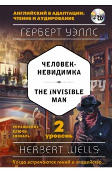Человек-невидимка = The Invisible Man. 2-й уровень (+CD)Художественная литература на англ. языке<br>Великому ученому удается совершить настоящий научный прорыв! К чему привело его открытие? Теперь прочитать историю человека-невидимки смогут даже те, кто пока не очень уверенно читает по-английски.<br>Серия Английский в адаптации: чтение и аудирование - это тексты для начинающих, продолжающих и продвинутых. Теперь каждый изучающий английский может выбрать свой уровень и своих авторов и совершенствовать свой английский с лучшими произведениями англоязычной литературы! Читая и слушая текст на диске, а также выполняя упражнения на чтение, аудирование и новую лексику, читатели качественно улучшат свой английский. Они станут лучше воспринимать английскую речь на слух, и работа с текстами станет эффективнее. Аудиозапись начитана носителями языка.<br>Книга предназначена для изучающих английский язык на продолжающем уровне.<br>