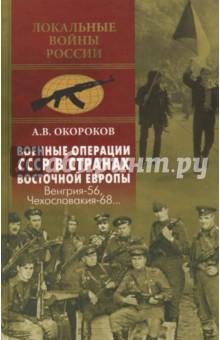 Военные операции СССР в странах Восточной Европы. Венгрия-56, Чехословакия-68История войн<br>XX век изобилует войнами, масштабными боевыми действиями и вооруженными конфликтами, связанными с противостоянием двух враждовавших политических систем - капиталистической и социалистической. Одним из острых участков противоборства стала Европа. В некоторых государствах противостояние привело к насилию, кровопролитию и жертвам. В большинстве случаев эта ситуация была спровоцирована западными разведками и службами психологической войны, курировавшими и финансировавшими как внутреннюю оппозицию, так и эмигрантские объединения. В данной книге рассматривается участие СССР в конфликтах в Чехословакии, Венгрии, Югославии, Польше, Германии, Албании.<br>