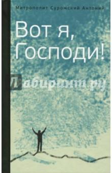 Вот я, Господи! Беседы на евангельские темыОбщие вопросы православия<br>В сборник вошли беседы владыки Антония 1968-1993 годов, в основном с прихожанами лондонского храма Успения Божией Матери и Всех Святых. Отдельные беседы публиковались в журнале Альфа и Омега. В виде книги выходят впервые.<br>Как все тексты митрополита Антония, эти размышления над евангельским текстом - живое слово, обращенное к каждому лично. Они рассчитаны на медленное, вдумчивое чтение и приглашают читателя по-новому вчитываться в как будто привычные строки Евангелия.<br>Книга предназначена самому широкому кругу читателей.<br>Рекомендовано к публикации Издательским советом Русской Православной Церкви ИС Р17-712-0450<br>