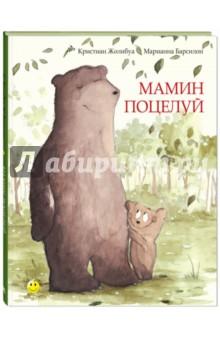 Мамин поцелуйСказки зарубежных писателей<br>В лесу появился хулиган - медвежонок. Он обидел и распугал всех лесных зверюшек! Что с ним такое? Почему он так безобразничает? Оказалось, что он просто потерял свою маму, испугался и соскучился без неё. А когда мама нашлась, медвежонок вновь стал добрым и ласковым - ведь мамины поцелуи творят чудеса!<br>Для чтения взрослыми детям.<br>