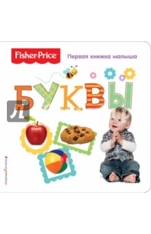 Fisher Price. Буквы. Первая книжка малышаЗнакомство с буквами. Азбуки<br>После двух лет у ребёнка появляется интерес к буквам. Поэтому мы создали книгу, которая познакомит его с азбукой. Дайте малышу рассмотреть предметы, изображенные на картинках, и произнести буквы вслух, чтобы легче их запомнить. Пусть ваш малыш растёт и развивается с удовольствием! <br>Для детей до 3 лет<br>