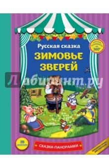 Зимовье зверейСказки и истории для малышей<br>Книга, в которой любимая сказка оживёт на объёмных красочных разворотах и словно спектакль предстанет перед вашим малышом! Подвижные конструкции и бумажные куклы вовлекут ребёнка в игру и вызовут восторг и радость!<br>Раскройте книгу на 360 градусов и завяжите на ленточки - у вас получится настоящий театр, с кулисами и актёрами! Вы можете поставить спектакль по прочитанной сказке или придумать новый сюжет с любимыми героями.<br>Для детей до 3 лет, текст для чтения взрослыми детям.<br>