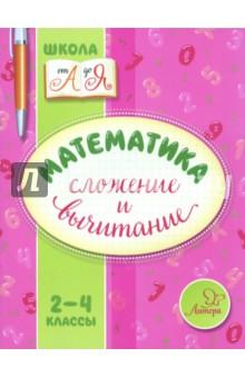 Математика. 2-4 классы. Сложение и вычитаниеМатематика. 2 класс<br>Младшие школьники смогут легко освоить принципы сложения и вычитания, выполняя разнообразные задания, представленные в книге. Изучать математику в игровой форме намного проще и интереснее, этому способствуют и красочные иллюстрации. Все правила сложения и вычитания изложены доступно и понятно для детского восприятия.<br>