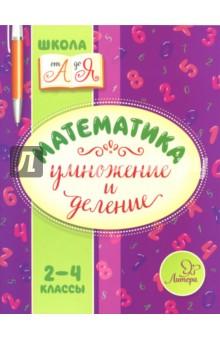 Математика. 2-4 классы. Умножение и делениеМатематика. 2 класс<br>Освоить умножение и деление младшим школьникам помогут разнообразные задания и красочные иллюстрации. Изучать математику в игровой форме намного проще и интереснее. В книге доступно и понятно для детского восприятия даны все необходимые правила умножения и деления.<br>