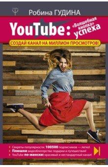 YouTube: Волшебная кнопка успеха. Создай каналЭлектронная коммерция<br>Робина Гудина (RobinaHoodina) - автор популярного блога, который набрал более 110 000 000 просмотров на YouTube! Это книга о том, как сделать канал успешным, популярным и прибыльным. Вы узнаете, как найти свою нишу и зацепить аудиторию, как стать лидером мнений, набрать подписчиков и заработать на этом, получить все плюшки блогерства! Но у популярности есть и оборотная сторона - хейтеры, необоснованная критика, зависть и т. д. Если вы готовы быть на виду, вести образ жизни звезды, то эта книга научит вас решать проблемы, с которыми сталкивается любой блогер.<br>Вы узнаете, как с нуля создать популярный канал и стать звездой!<br>