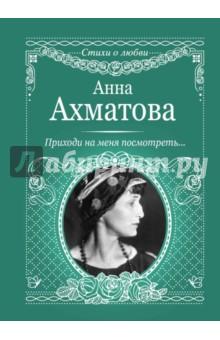 Приходи на меня посмотретьКлассическая отечественная поэзия<br>Анна Ахматова состоялась как писатель, переводчик и литературовед, однако подлинное ее величие кроется в стихах. Именно её индивидуальность, самобытный и ни на что не похожий талант, позволили ей вопреки гонениям и цензуре навсегда занять место одной из главных звезд на обширном небосводе русской поэзии. В этом сборнике представлены стихотворения из разных периодов творчества Ахматовой: все они объединены эмоциональной глубиной, неизменной искренностью и виртуозной работой со словом, которые всегда были свойственны Ахматовой.<br>