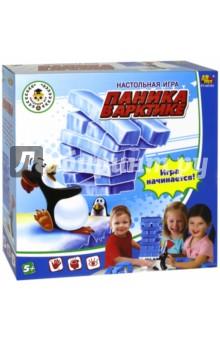 Настольная игра Паника в Арктике (РТ-00763)Другие настольные игры<br>Настольная игра.<br>Пингвин держит очень много льда и дрожит! Сможете ли вы аккуратно вытаскивать ледяные блоки, не дав башне развалиться? Это вызов! Проверьте, у кого получится вытащить больше!<br>В наборе: 1 пингвин, 1 ледяная платформа, 1 белая подставка, 24 ледяных блока.<br>Материал: полимерные материалы.<br>Не рекомендуется детям до 3 лет.<br>Сделано в Китае.<br>
