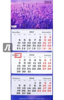 2018 год. Календарь трехблочный Лаванды (ККТ1814)Квартальные календари<br>Календарь на 2018 год, настенный, трехблочный, с курсором для выделения текущей даты.<br>Крепление: спираль.<br>