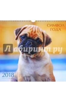 Календарь на 2018 год Символ года. Милые щенята (настенный, квадратный) (КПКС1803)Настенные календари<br>Средний календарь на 2018 год, настенный, квадратный.<br>Крепление: спираль.<br>