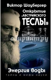 Открытие австрийского Теслы. Энергия водыФизические науки. Астрономия<br>Его гений сравнивают с гением Теслы, а научные труды до сих пор будоражат умы приверженцев идеи свободной энергии. В изобретенном им летающем диске были заинтересованы не только главы Третьего рейха, но и лично Адольф Гитлер. Его наследие бесценно, а знания продолжают вдохновлять, являясь основой многих поразительных разработок.  <br>Во время войны Шаубергер был заключен в концлагерь, где был принужден используя свои идеи работать над проектом летающего диска Рейха. Аппарат был уничтожен в конце войны, изобретатель попал в США и восстанавливать двигатель отказался.<br>Виктор Шаубергер не только показал, как можно очистить нашу воду естественным способом и как использовать ее огромную силу, но и открыл перед человечеством исключительную возможность заменить нынешнюю гибельную технику взрыва биотехникой безвзрывного разрушения и кардинально изменить всю нашу жизнь.<br>