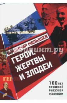 Герои, жертвы и злодеиПолитические деятели, бизнесмены<br>Историю русской революции 1917 года переписывали не один раз, а потому до сих пор нелегко разобраться, кто же был в ней героем, а кто - злодеем. Сначала героями называли одних, а потом оказалось, что на самом деле они были страшными негодяями, погубившими великое государство. А те, кого клеймили позором, называли врагами народа, саму память о которых безжалостно истребляли, оказались в итоге подлинными героями. Во времена СССР биографии многих знаменитостей часто искажали, трагические страницы из них вымарывали.<br>Эта книга - сборник увлекательных историй о тех, кого прославляли, но кто оказался злодеем, и о тех, кого из истории вычеркивали.<br>