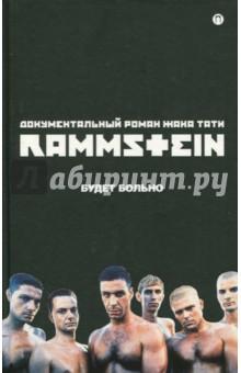 Rammstein. Будет больноМузыка<br>Наиболее полная русскоязычная биография группы, ставшей самым ярким музыкальным проектом воссоединенной Германии.<br>