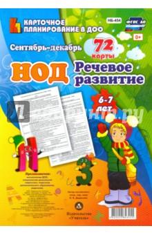Речевое развитие детей 6-7 лет. Сентябрь - декабрь. 72 карты с методическим сопровождением ФГОС ДО