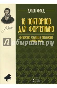 18 ноктюрнов для фортепиано. Составление, редакция и предисловие Ференца Листа. НотыМузыка<br>Джон Филд (1782-1837) - ирландский композитор, пианист-виртуоз, педагог. Большую часть жизни провел в России. Филд является создателем ноктюрна как жанра фортепианной музыки. Сейчас его ноктюрны и другие фортепианные сочинения, среди которых концерты, сонаты, вариации, фантазии, рондо и фуги, входят в репертуар многих пианистов. <br>Учебное пособие адресовано пианистам, педагогам и учащимся музыкальных учебных заведений.<br>Составление, редакция и предисловие Ференца Листа.<br>