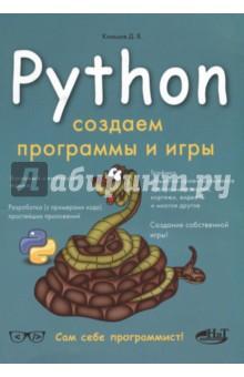 Python. Создаем программы и игрыПрограммирование<br>Данная книга позволяет уже с первых шагов создавать свои программы на языке Python. Акцент сделан на написании компьютерных игр и небольших приложений. Есть краткий вводный курс в основы языка, который поможет лучше ориентироваться на практике. По ходу изложения даются все необходимые пояснения, приводятся примеры, а все листинги (коды программ) сопровождаются подробными комментариями.  <br>Лучший выбор для всех, кто хочет быстро и эффективно научиться писать программы на Python.<br>