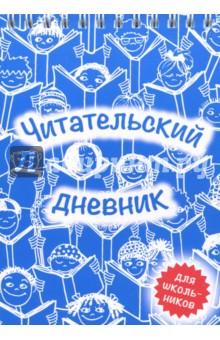 Читательский дневникДругие виды дневников<br>Не секрет, что умных и образованных людей<br>делают книги. И мы, взрослые, стараемся<br>научить наших детей не только читать,<br>но и любить читать, думать...<br>Читательский дневник - незаменимый помощник<br>для школьников всех возрастов. Прочитав книгу<br>и заполняя Читательский дневник, они смогут<br>систематизировать свои мысли о произведении,<br>определить его жанр, укрепить в памяти<br>имя автора и содержание прочитанного,<br>сформулировать главную мысль.<br>А в итоге будет культура чтения у детей,<br>они научатся легко и ясно выражать<br>свои мысли на бумаге, разовьются их способности к анализу.<br>Родителям и педагогам данное пособие поможет понять мышление ребенка.<br>Данное пособие создано при участии педагогов младших классов и преподавателей литературы.<br>