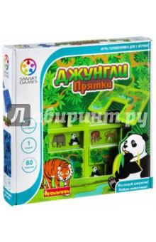 Игра логическая Джунгли. Прятки (1880ВВ/SG 105 RU)Другие настольные игры<br>Откройте для себя новый мир животных джунглей! Можете ли вы спрятать всех животных в джунглях кроме тех, которые показаны в вашем задании? <br>Благодаря 80 заданиям и двухстороннему игровому полю, вы получаете две игры в одной:  день в джунглях, когда игровое поле разделено на 4 области, и ночь в джунглях, с более сложными заданиями на одном большом игровом пространстве.<br>Для детей от 7-ми лет.<br>Не рекомендуется детям до 3-х лет. Содержит мелкие детали.<br>Сделано в Китае.<br>