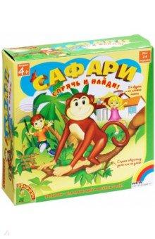Игра настольная Сафари. Спрячь и найди! (0967ВВ/1686)Приключения<br>Как думаете, легко ли найти маленькую обезьянку в непроходимых тропических джунглях? А в недрах целой комнаты? Известно, что в прятки надо играть как минимум вдвоем, но для нашей игры в Сафари Прятки ведущему достаточно будет только спрятать в укромном месте маленькую озорную обезьянку. А основной игрок, с компанией или в одиночку, отправится в сафари по комнате в поисках пропажи. А поможет ему выследить обезьянку необычная волшебная палочка. Когда игрок будет подходить близко к тайному месту, то палочка будет издавать специальный звук, и на ней будут загораться индикатор. А если обезьянка окажется совсем рядом, то загорится зеленая лампочка и сигнал станет совсем сильным. Только торопитесь, обезьянку можно найти только в течение 20 минут после начала игры! Не правда ли, похоже на детскую забаву холодно-горячо?<br>Для детей от 4-х лет.<br>Не рекомендуется детям до 3-х лет. Содержит мелкие детали.<br>Сделано в Китае.<br>