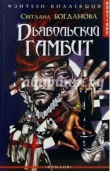 Богданова Светлана Дьявольский гамбит