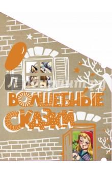 Волшебные сказки. Пряничный домикСказки и истории для малышей<br>Впервые в России - книги ХXI века! Серия книг с оригинальной вырубкой в форме домика, отпечатанные на гофрокартоне двумя пантонами! В каждой книге - цветная резинка-застёжка для более удобного использования и хранения.<br>100% экологически чистые материалы.<br>Волшебные сказки в обработке знаменитых А.Введенского и В.Катаева украшают иллюстрации классиков отечественной детской графики А.Савченко и С.Бордюга.<br>Для детей дошкольного возраста.<br>