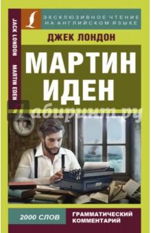 Martin EdenХудожественная литература на англ. языке<br>Роман Мартин Иден - одно из самых знаменитых произведений Джека Лондона.<br>Главный герой Мартин Иден, крепкий и душевный парень из простой семьи, бывший моряк, влюбляется в Руфь, девушку из состоятельной семьи. Сила любви творит чудеса: Мартин меняется как личность, занимается самообразованием, растет духовно. Он становится настоящим писателем, но когда к нему приходит невероятный успех, он теряет вкус к жизни. Текст произведения незначительно адаптирован, снабжен грамматическим комментарием и словарем, в который вошли все слова, содержащиеся в тексте. Благодаря этому книга подойдет для любого уровня владения английским языком.<br>Адаптация текста, комментарии: Матвеев С.А.<br>