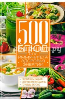 500 блюд для иммунитета, энергии, здоровьяДиетическое и раздельное питание<br>Иммунитет является природной защитой нашего организма от микробов, вирусов и болезней. Сбалансированное питание - самый простой и надёжный способ сформировать здоровую иммунную систему. <br>С помощью этой книги вы без труда приготовите полезные блюда из мяса, рыбы, овощей, круп, творога, грибов и фруктов. Вы сможете удивить и порадовать своих гостей, приготовив на угощение Пестрый суп в горшочке, французский суп-рагу, салат Мужская мечта, гранатно-луковый салат, творожно-абрикосовую запеканку, морс из лимона, шоколадные конфеты с тыквенными семечками и много других удивительных блюд. <br>Если вы часто находитесь в стрессовых ситуациях, быстро утомляетесь, то простая корректировка меню даст прекрасные результаты, которые будут заметны уже через пару недель.<br>Составитель Кобец Анна Владимировна<br>