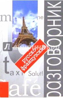 Русско-французский разговорник с путеводителем. - 3-е изд