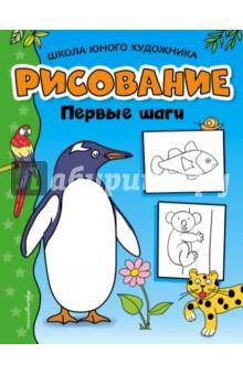 Рисование. Первые шагиРисование для детей<br>Рисуйте вместе с ребёнком! Следуйте советам, приведённым на страницах этого увлекательного пособия, - и вы быстро научитесь рисовать как подвижных весёлых рыбок, так и мощные космические корабли. На каждой странице приведено несколько схем, по которым вы легко поймёте, как создаётся тот или иной понравившийся вам рисунок, а затем сможете научить этому своего ребёнка. Внимательно рассмотрите инструкции и принимайтесь за дело! В первую очередь рисуйте простые геометрические фигуры, а затем добавляйте более мелкие детали. Не спешите сразу делать рисунок цветным, сначала возьмите мягкий простой карандаш. Часто придётся работать ластиком, особенно в первое время, но не отчаивайтесь: с каждым разом ваши рисунки будут получаться всё лучше и лучше. Когда добьётесь точного воспроизведения контуров, можете смело браться за цветные карандаши и фломастеры. Это весёлое творчество! Несколько рисунков - и ваш ребёнок станет настоящим художником!<br>Для старшего дошкольного возраста.<br>