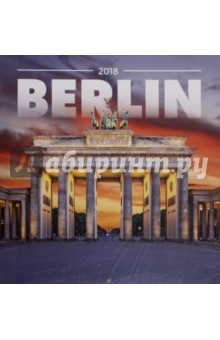 2018 Календарь Berlin 30*30 (PGP-5087-V)Настенные календари<br>Календарь на 2018 год, настенный, ежемесячный.<br>Бумага мелованная, обложка глянцевая.<br>Формат: 300х300 мм. <br>Крепление: скрепка.<br>Количество листов: 12. <br>Верхняя половина - фотография, нижняя половина - календарный месяц.<br>