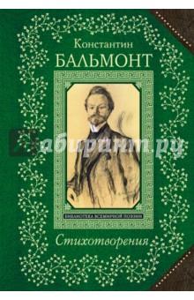 СтихотворенияКлассическая отечественная поэзия<br>Константин Бальмонт (1867-1942) - поэт мимолетности, мгновения, ворвавшийся в русскую поэзию как метеор, один из виднейших представителей старшего поколения символистов и Серебряного века. Солнечные стихи, моцартианское начало поэзии К.Бальмонта настолько пришлись по душе современникам, что начинающие поэты того времени часто начинали с подражания поэту, как некогда сам Бальмонт начинал с подражания Некрасову. Кому дорога русская поэзия, тому навсегда будет дорого певучее имя Бальмонта, - сказал о поэте Георгий Адамович. В книге собраны не только самые знаменитые, но и малоизвестные стихи поэта.<br>