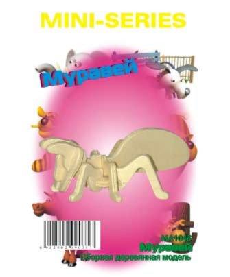 Иллюстрация 1 из 4 для Муравей (МА1046) | Лабиринт - игрушки. Источник: Лабиринт