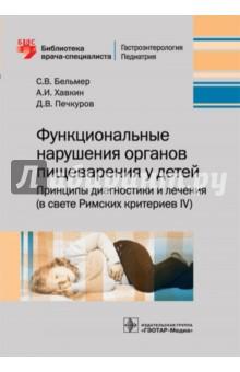 Функциональные нарушения органов пищеварения у детейГастроэнтерология<br>Проблема функциональных расстройств органов пищеварения является актуальной темой для педиатров и гастроэнтерологов в связи с их значительной распространенностью. Настоящая книга посвящена вопросам этиологии, патогенеза, клиническим проявлениям, диагностике и лечению данной категории заболеваний у детей. Болезни рассмотрены в свете современной классификации (Римские критерии IV и Международная классификация болезней). Лечение обсуждается с учетом современных воззрений на патогенез (биопсихосоциальная модель) и актуальных возможностей медикаментозной терапии. <br>Издание адресовано широкому кругу педиатров, гастроэнтерологов, а также будет интересно студентам, интернам и ординаторам педиатрических вузов.<br>