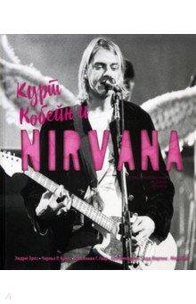 Курт Кобейн и NirvanaМузыка<br>Иллюстрированное подарочное издание, посвященное истории группы Nirvana и ее бессменному лидеру Курту Кобейну. История группы была недолгой, но невероятно яркой, известность команды росла даже после смерти ее лидера. Их успех доказал, что альтернативный рок обладает культурным и коммерческим потенциалом, а Курт Кобейн стал не просто культовой личностью, он оказал влияние на многих музыкантов. Впервые опубликованная в 2013 году, книга была дополнена с учетом недавних событий, происшедшие в мире Nirvana, в том числе: повторный выпуск расширенного потрясающего альбома In Utero (1993), выход документального фильма Montage of Heck и домашних записей, памятное введение группы Nirvana в Зал славы рок-н-ролла в 2014 году и концертная деятельность Криста Новоселича и Дэйва Грола. Исчерпывающая информация, уникальные фотографии, отзывы об альбомах и информация о музыкальных инструментах Кобейна: все это поможет лучше понять бурную историю группы. Книга станет бесценным подарком для тысяч поклонников Курта Кобейна и Nirvana.<br>
