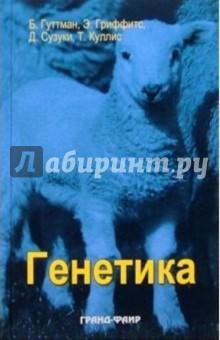 Гуттман Бартон, Гриффитс Энтони, Сузуки Дэвид Генетика