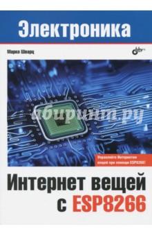 Электроника. Интернет вещей с ESP8266