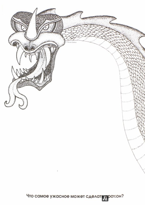Иллюстрация 1 из 27 для Антираскраска. Сиреневая - Сьюзен Страйкер | Лабиринт - книги. Источник: Лабиринт