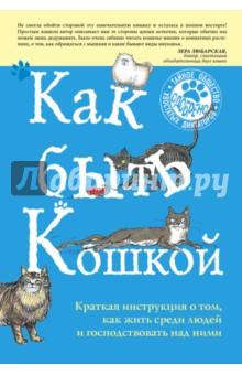 Как быть кошкойКошки<br>Как быть кошкой - настоящая находка для всех любителей и владельцев кошек! Они, несомненно, на каждой странице узнают мысли своего питомца и не раз улыбнутся тому, как непревзойденно переданы свойственные ему манеры!<br>Книга написана от лица кошки, что позволит нам погрузиться в мир кошачьих переживаний и радостей и по-новому взглянуть на наших пушистых друзей. Кошка Китти делится своим многолетним опытом жизни в доме человека и дает массу советов, как извлечь из ситуации максимум пользы для себя и стать хозяином положения. Эта книга - совершенно необходимый сборник правил и уловок, который поможет не только смириться с положением питомца, но и повернуть ситуацию в свою пользу!<br>