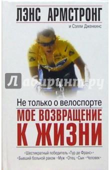 Армстронг Лэнс, Дженкинс Сэлли Не только о велоспорте: Мое возвращение к жизни