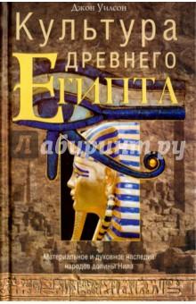 Культура древнего ЕгиптаВсемирная история<br>Известный американский египтолог Джон А. Уилсон представил свою интерпретацию истории одного из величайших культурных периодов в человеческом опыте. Основываясь на письменных источниках, свидетельствах древних авторов, а также предметах материальной культуры, он собрал, проанализировал и представил исследование о религии, государственном устройстве, экономике, социальной структуре, ремесленных производствах, научных знаниях, искусстве, литературе и других предметах, включая изучение их особенностей в разные исторические периоды Древнего Египта.  <br>Повествование иллюстрируют карты и фотоматериалы.<br>