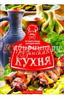 Грузинская кухняНациональные кухни<br>Длительное существование грузинской нации на стыке многих культур и влияний привело к тому, что в ее кухне причудливым образом смешались и переработались влияния европейской и азиатской цивилизаций, результатом чего стала неповторимая грузинская кухня! У большинства людей на слуху и в памяти только несколько названий вроде харчо, лобио, хинкали, лаваш, шашлык, сациви… Но ведь это только малая доля огромного меню, которое предлагает эта кавказская страна. Вас ждут лучшие рецепты самых интересных, упоительно вкусных, душистых и необычных блюд с пряной зеленью, лесной дичью, фруктами, необычные сладости и острая, как кинжал, аджика…<br>Составитель Расстегаев Иван.<br>